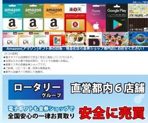amazonギフト券買取西口店