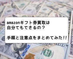 amazonギフト券買取は自分でもできる?手順と注意点をまとめてみた!